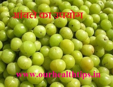 आंवले का उपयोग(Amla Benefits in Hindi )