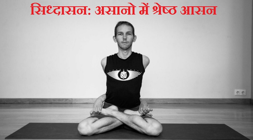 सिद्धासन siddhasana in hindi