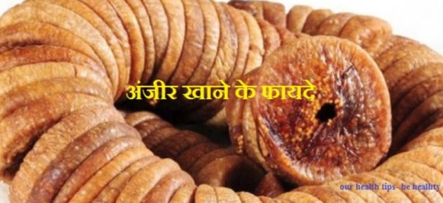 Anjeer Benefits in Hindi