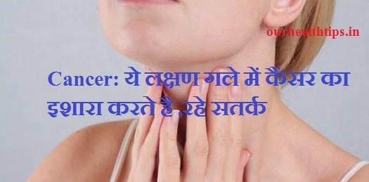 गले में कैंसर के लक्षण(Cancer)