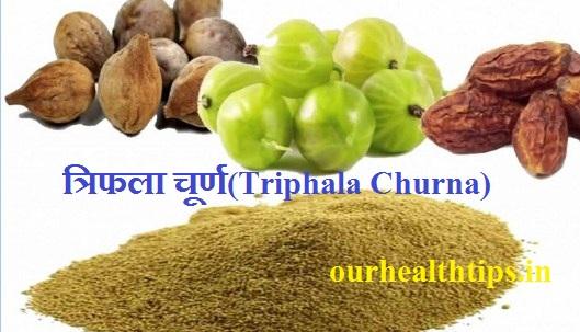 त्रिफला चूर्ण(Triphala Churna)