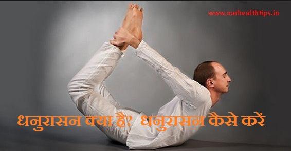 धनुरासन कैसे करें | Dhanurasana Benefits