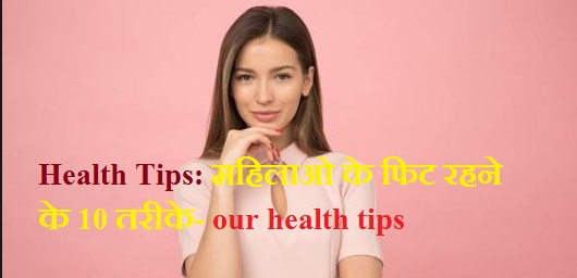 health tips for womens in hindi