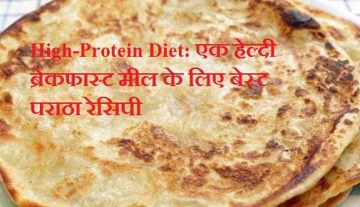 High-Protein Diet: एक हेल्दी ब्रेकफास्ट मील के लिए बेस्ट पराठा रेसिपी