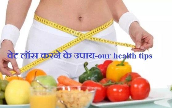 वेट लॉस करने के उपाय-our health tips