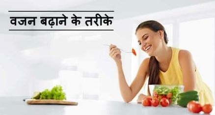 तेजी से वजन बढ़ाने के आसान तरीके