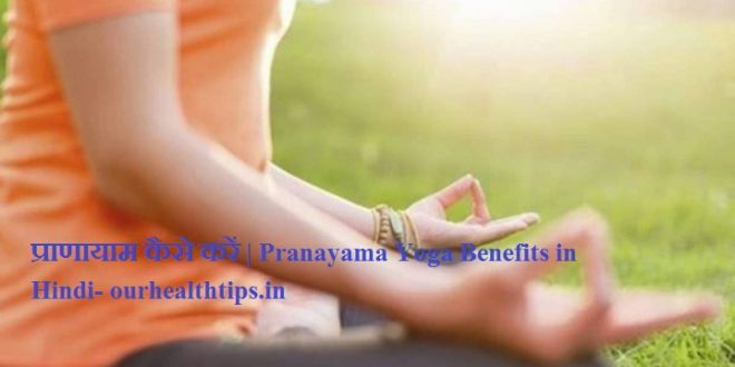 प्राणायाम कैसे करें | Pranayama Yoga Benefits in Hindi