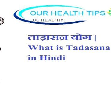 ताड़ासन योग | What is Tadasana in Hindi