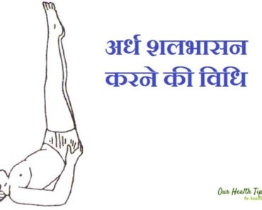 Ardha Shalabhasana in hindi