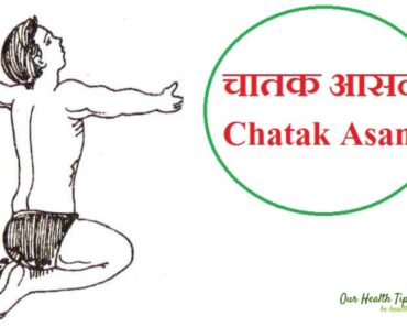 चातक आसन | Chatak Asana