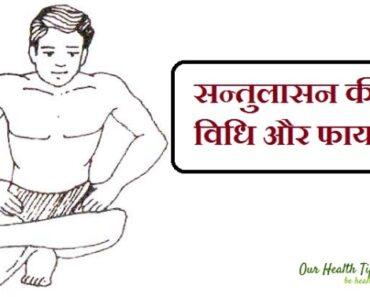 Santolanasana Yoga