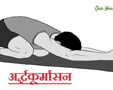 अर्द्धकूर्मासन | Ardha Kurmasana