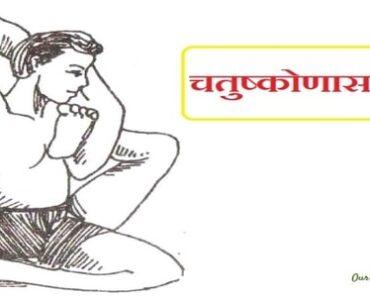 चतुष्कोणासन | Chatushkonasana
