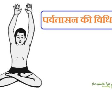 पर्वतासन | Parvatasana in hindi
