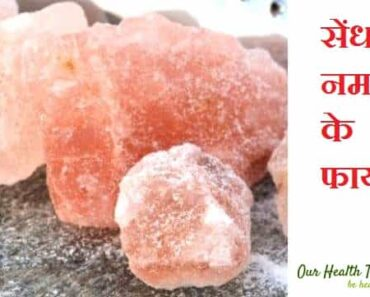 rock salt in hindi