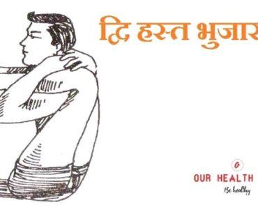 Dwi Hasta Bhujasana