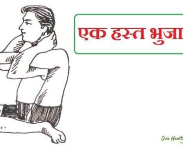 Eka Hasta Bhujasana in hindi