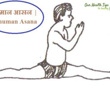 हनुमान आसन कैसे करें | Hanuman Asana