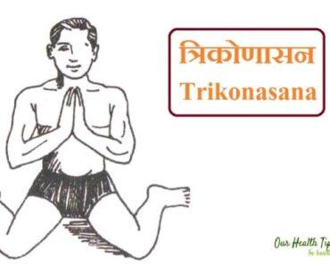 त्रिकोणासन | Trikonasana