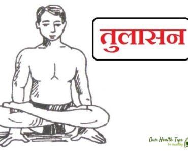 Tulasana yoga in Hindi