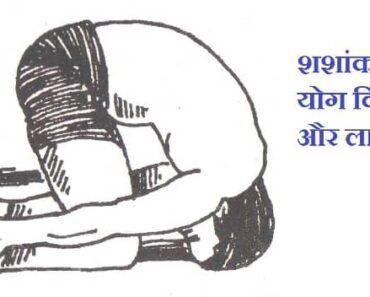 shashankasana in hindi