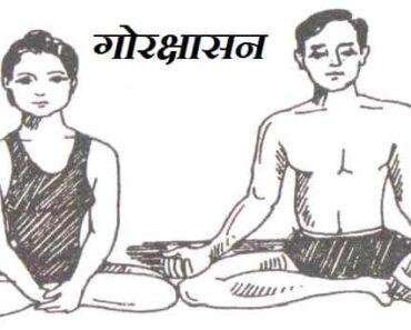 Gorakshasana in Hindi