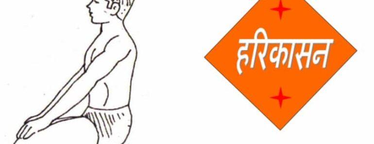 Harikasana in hindi