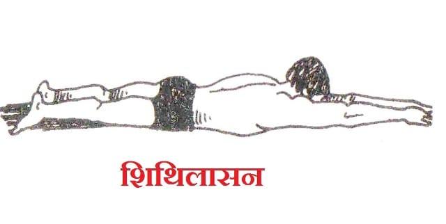 Shithilasana Steps