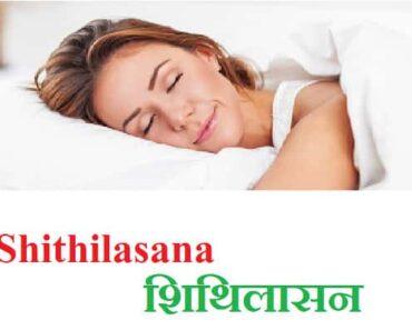 Shithilasana