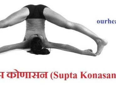 Supta Konasana in Hindi