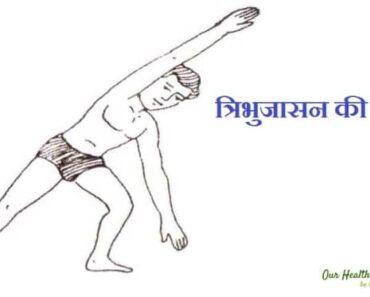 Tribhujasana in hindi