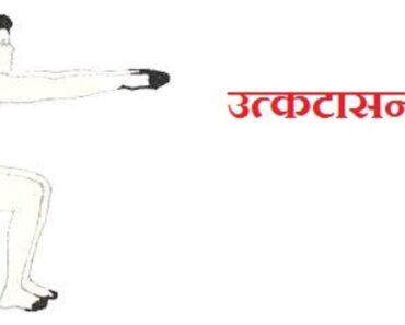 Utkatasana in hindi