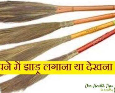 Sapne Me Jhadu Lagana or Dekhna