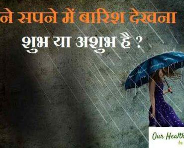Sapne Mai Barish Dekhna