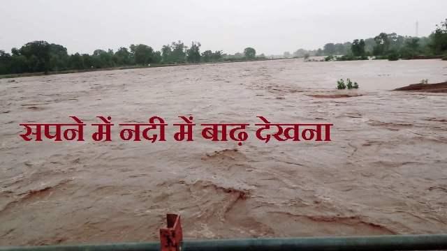 सपने में नदी में बाढ़ देखना   Sapne Me Nadi Me Badh Dekhna