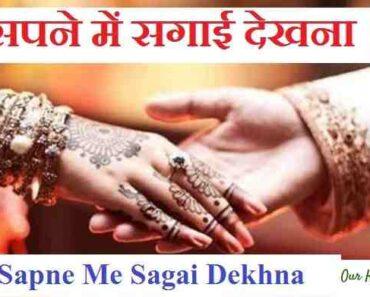 Sapne me Khud ki Sagai Dekhna