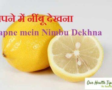 Sapne mein Nimbu Dekhna