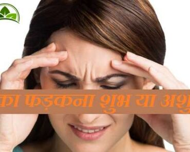 Mathe ka Fadakna shubh or ashubh